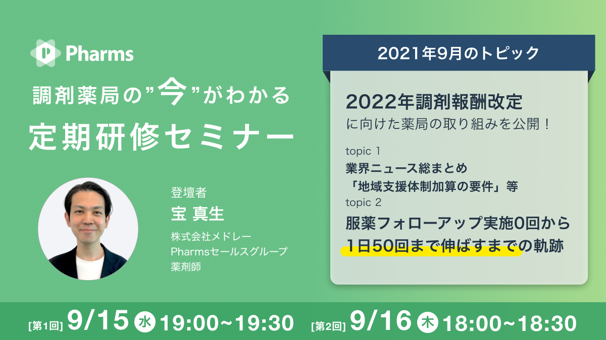 """【調剤薬局の""""今""""がわかる 定期研修セミナー】2021年9月度「2022年度調剤報酬改定に向けた薬局の取り組みをご紹介」 の画像_1"""
